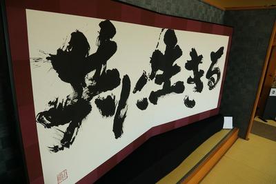 ふくしま お茶祭り in 飛翔庵5