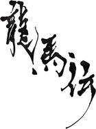 「龍馬伝」の題字は、書家・紫舟さんの作