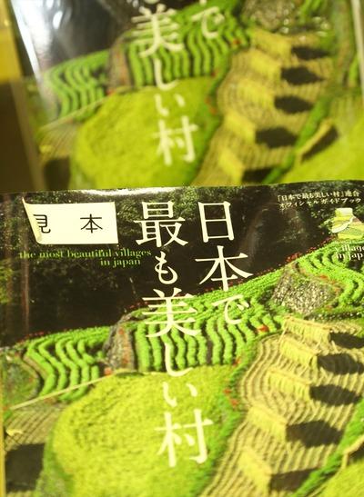 「日本で最も美しい村」2