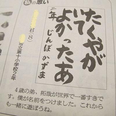 心温まる新聞記事