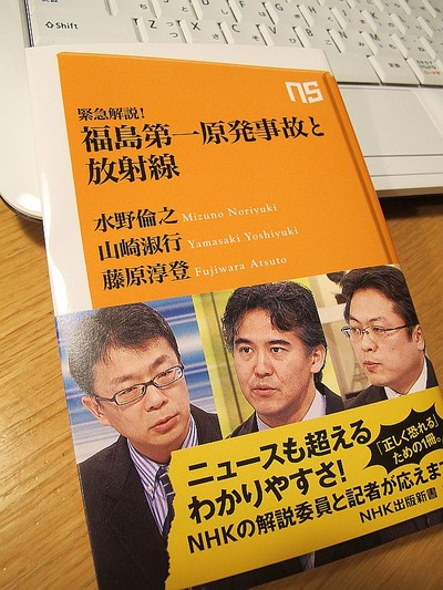 「緊急解説! 福島第一原発事故と放射線」