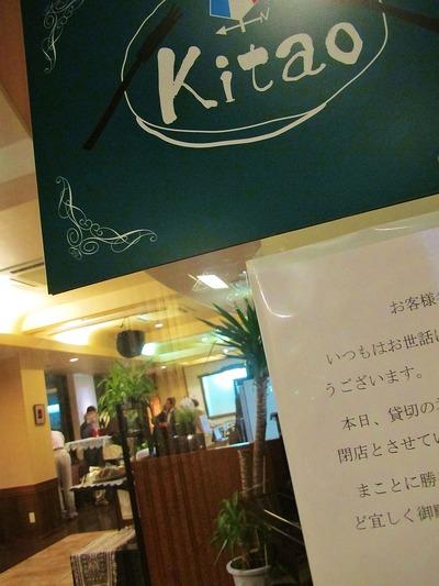 いわきプチ交流会 ~ Emerald Party ~1