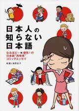 「日本人の知らない日本語」