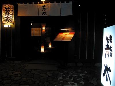 会津の飲み屋さん3