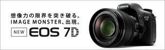 最新型!EOS-7D