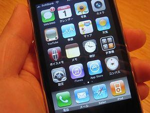 iPhoneにトライしてみる