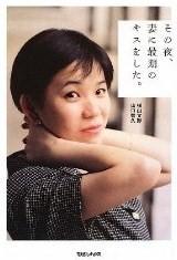 横山文野・山口智久共著「その夜、妻に最期のキスをした。」