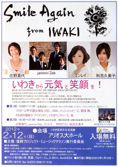Smile Again from IWAKI