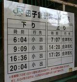 田子倉駅・時刻表