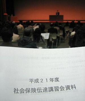 社会保険の伝達講習会(郡山)