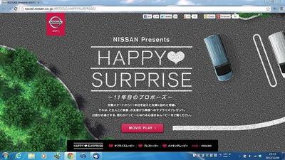 NISSANのサイト