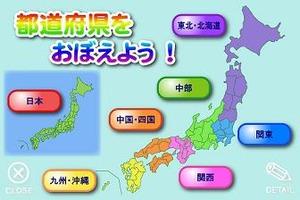 「知育プラス、都道府県を覚えよう!」
