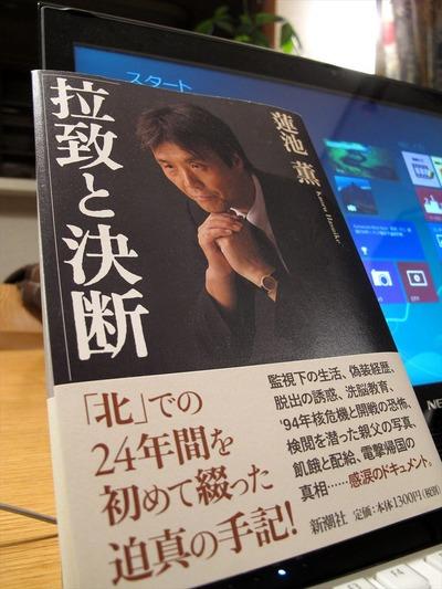 蓮池薫さんの本