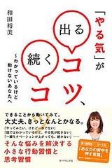 和田裕美著、「やる気」が出るコツ、続くコツ