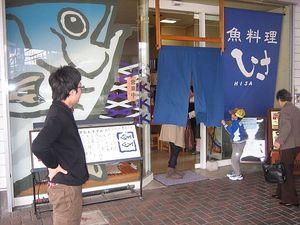 小名浜の「ひさ」のファン