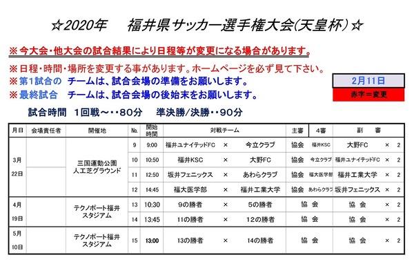 2020年 県選手権大会トーナメント2.11