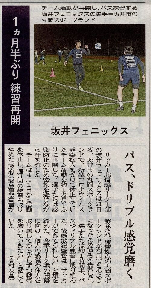 トレーニング再開福井新聞掲載記事