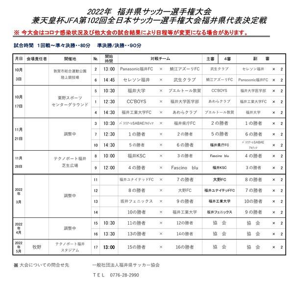 2022年 県選手権大会トーナメント表(天皇杯予選)9.26_1