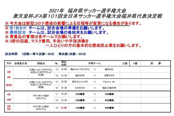 2021年県選手権大会トーナメント表2021.2.1