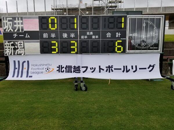 2020.9.13HFL⑫新潟医療福祉大戦_200913_1