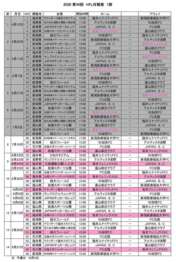 2020 HFL日程(最終)_2020.04.13_坂井