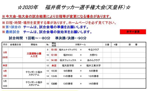 2020年 県選手権大会トーナメント03.12 (002)-ブログ