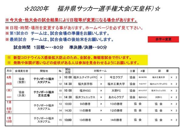 2020年 県選手権大会トーナメント6.12 (002)-01