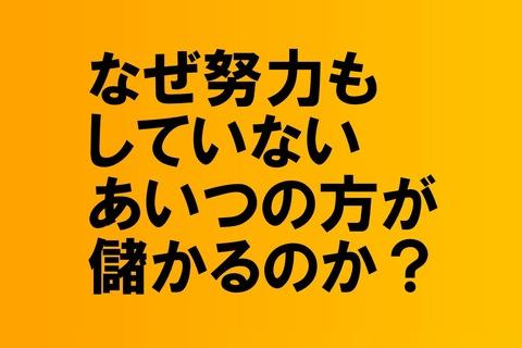なぜ努力02