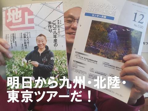九州北陸東京スター