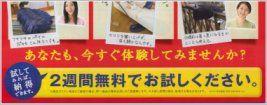 小さな会社やお店の集客と広告と販促の秘訣(バックアップブログ)-muryo
