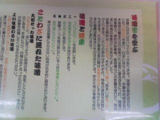 小さな会社やお店の集客と広告と販促の秘訣(バックアップブログ)-niso