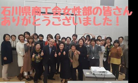 石川県女性部003
