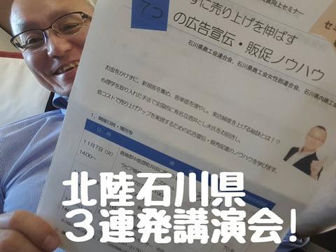 石川県女性部001