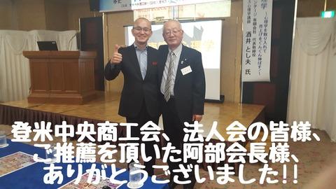 登米中央商工会01