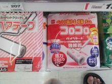 小さな会社やお店の集客と広告と販促の秘訣(バックアップブログ)-korokoro