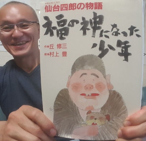 仙台四郎さん