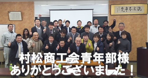 村松商工会03