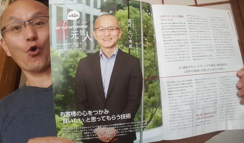 大塚商会月刊誌