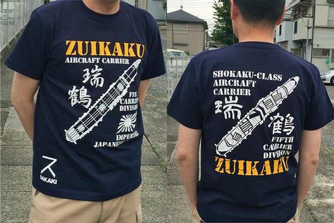 zuikaku_04_850x567