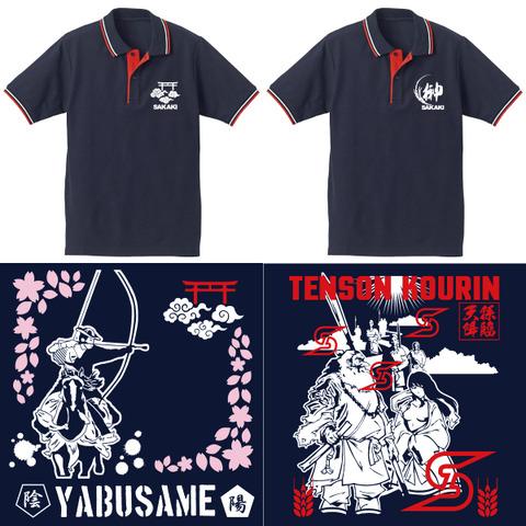 tenson_yabusame