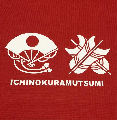 ichinokura_omote