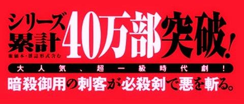 oniyaku10_obi_1020