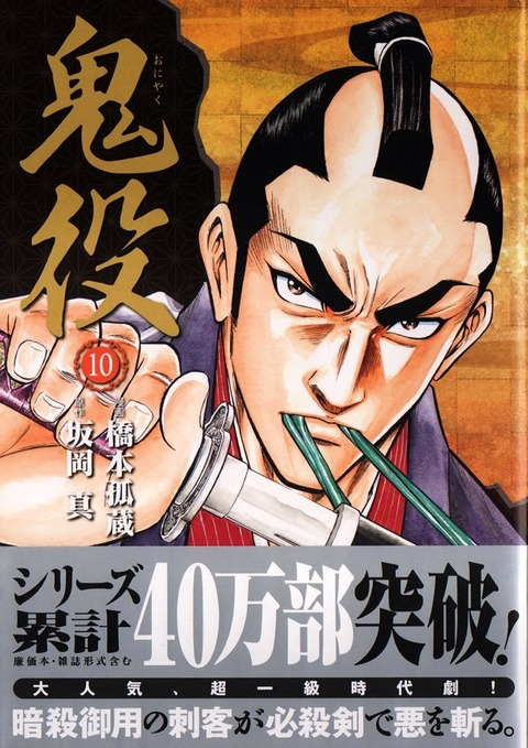 oniyaku10