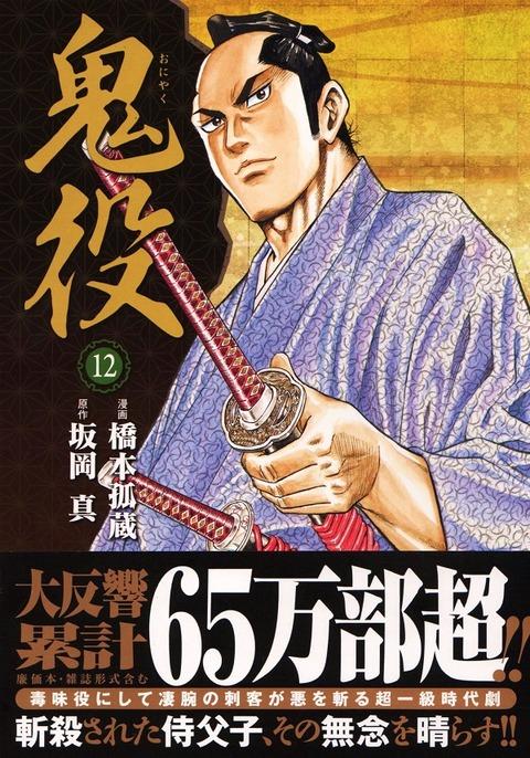 oniyaku12