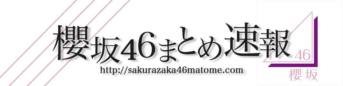 速報 46 櫻 坂