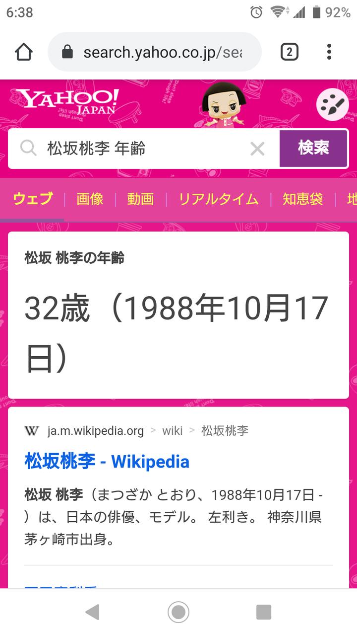 リアルタイム 松坂 桃李 松坂桃李 X