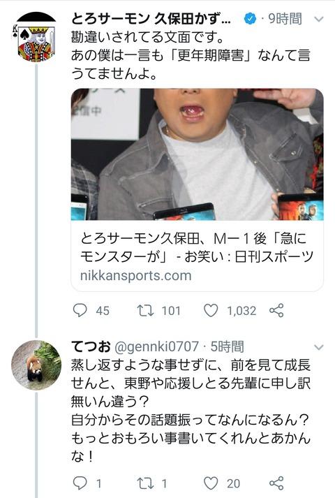 久保田 病気 サーモン とろ