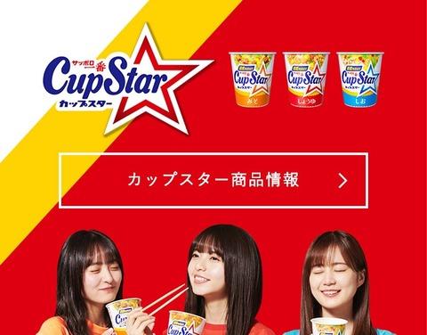 banner_cupstar