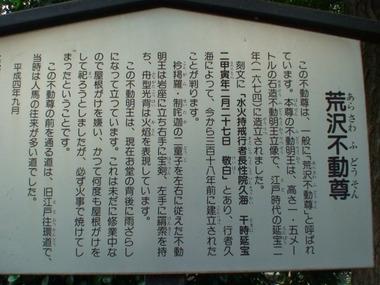 arasawahudousetumei