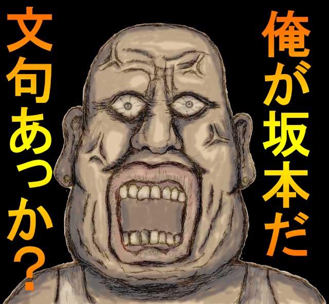 坂本自画像